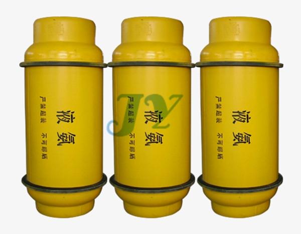 液氨钢瓶规格